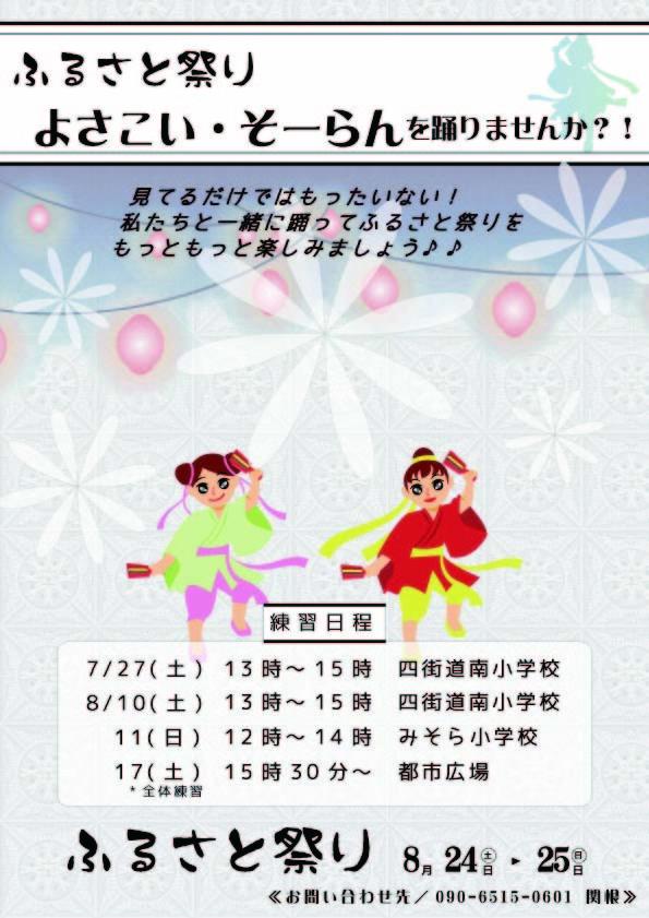 ふるさと祭りカラー.jpg