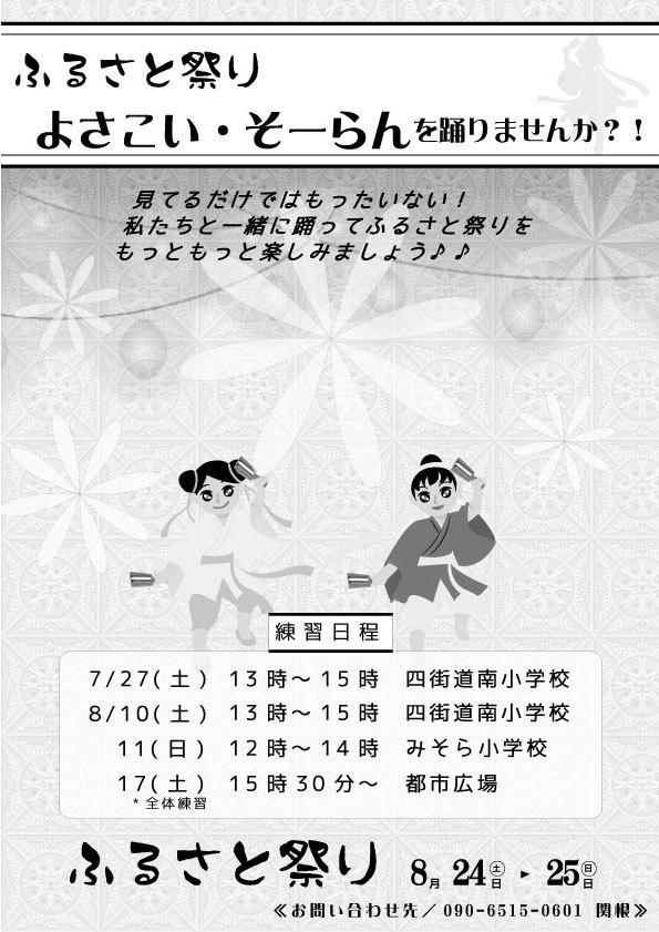 ふるさと祭り白黒.jpg